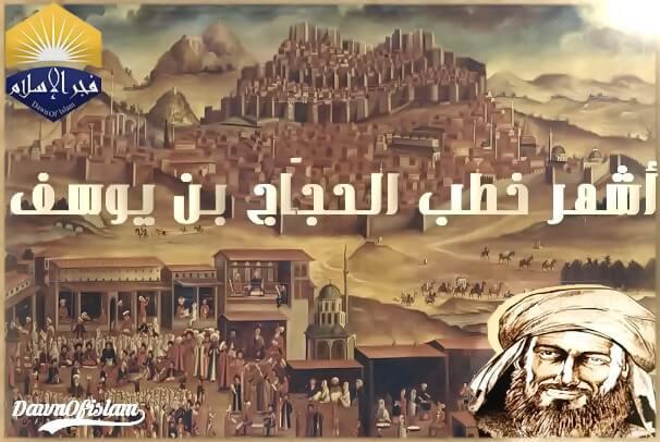فجر الإسلام www.dawnofislam.com
