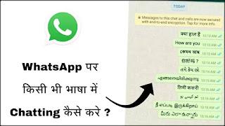 Whatsapp, Facebook Par Kisi Bhi Bhasa ( Language ) Me Chat Kaise Kare