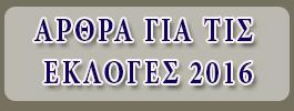 ΑΡΘΡΑ ΕΚΛΟΓΩΝ