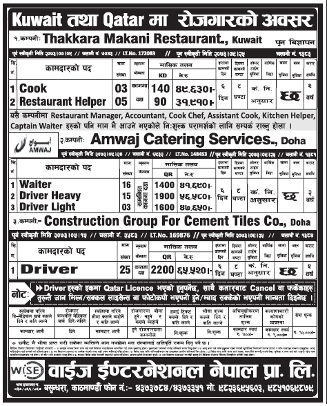 Jobs in Kuwait for Nepali, Salary Rs 65,520