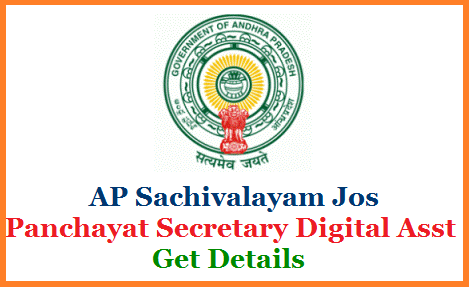 Applications are invited online for recruitment to the post of Panchayat Secretary Grade-VI (Digital Assistant) (11,158 posts) in A.P. Panchayat Raj Subordinate Service from eligible candidates within the age group of 18 to 42 years as on 01.07.2019.The Panchayat Secretary Grade-VI (Digital Assistant) post carries the pay scale of Rs.14,600-44,870 in RPS 2015. ap-panchayat-secretary-digital-assistant-vacancies-qualifications-syllabus-exam-pattern-application-form-hall-tickets-results-download-gramasachivalayam.ap.gov.in