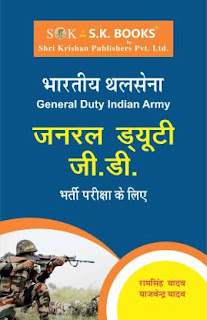 Indian Army NER Soldier GD General Duty Recruitment Exam Complete Guide Hindi Medium  (Paperback, Hindi, Yajvendra Yadav, Ram Singh Yadav)