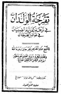 Download kitab tafrikhatul wildan