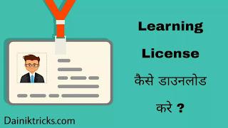 Learning License कैसे डाउनलोड करे ? मोबाइल से
