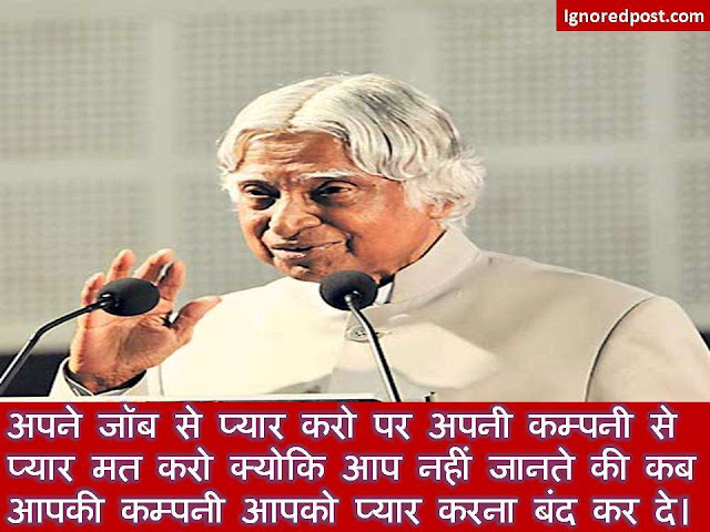 abdul kalam motivational thought