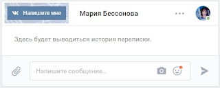"""Виджет """"Напишите нам"""" ВКонтакте"""