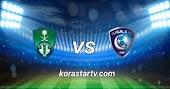 نتيجة مباراة الهلال والاهلي بث مباشر كورة ستار الدوري السعودي