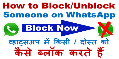 Block/Unblock Someone/Contacts on WhatsApp