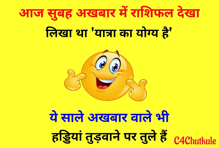 Lockdown jokes in Hindi