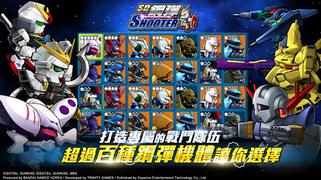 SD鋼彈Shooter Apk