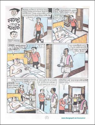 nonte fonte la jobab page - Narayan Debnath (pdfbengalibooks.blogspot.com)