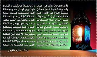 beautiful-5-poems-Ramadan