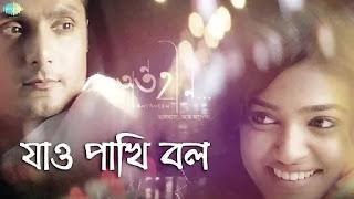Jao Pakhi Bolo Lyrics (যাও পাখি বলো ) Shreya Ghoshal
