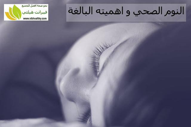 النوم الصحي و اهميته البالغة