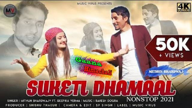 Suketi Dhamaal Song mp3 Download - Mithun Bhardwaj