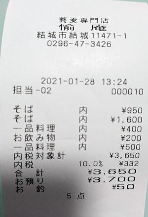 蕎麦専門店 愉庵 2021/1/28 飲食のレシート