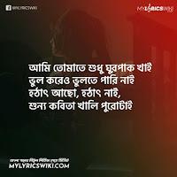 Oviman song lyrics sheikh sadi