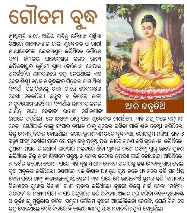 gautam buddha story in odia