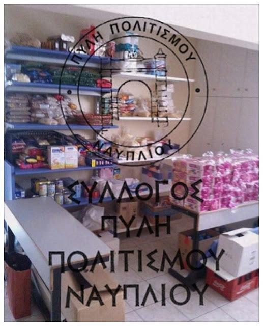 """Ανοίγει ξανά η """"Πύλη της Αγάπης"""" στο Ναύπλιο"""