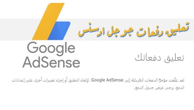 استلام دفعات جوجل ادسنس عن طريق حساب بنكي