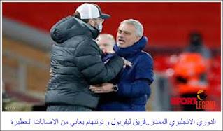 الدوري الانجليزي الممتاز..فريق ليفربول و توتنهام يعاني من الاصابات الخطيرة
