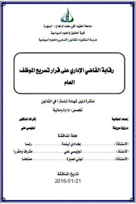 مذكرة ماستر : رقابة القاضي الإداري على قرار تسريح الموظف العام PDF