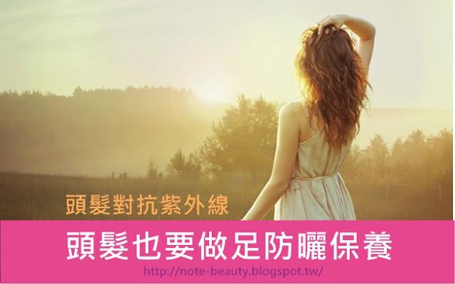 頭髮對抗紫外線,頭髮也要做足防曬