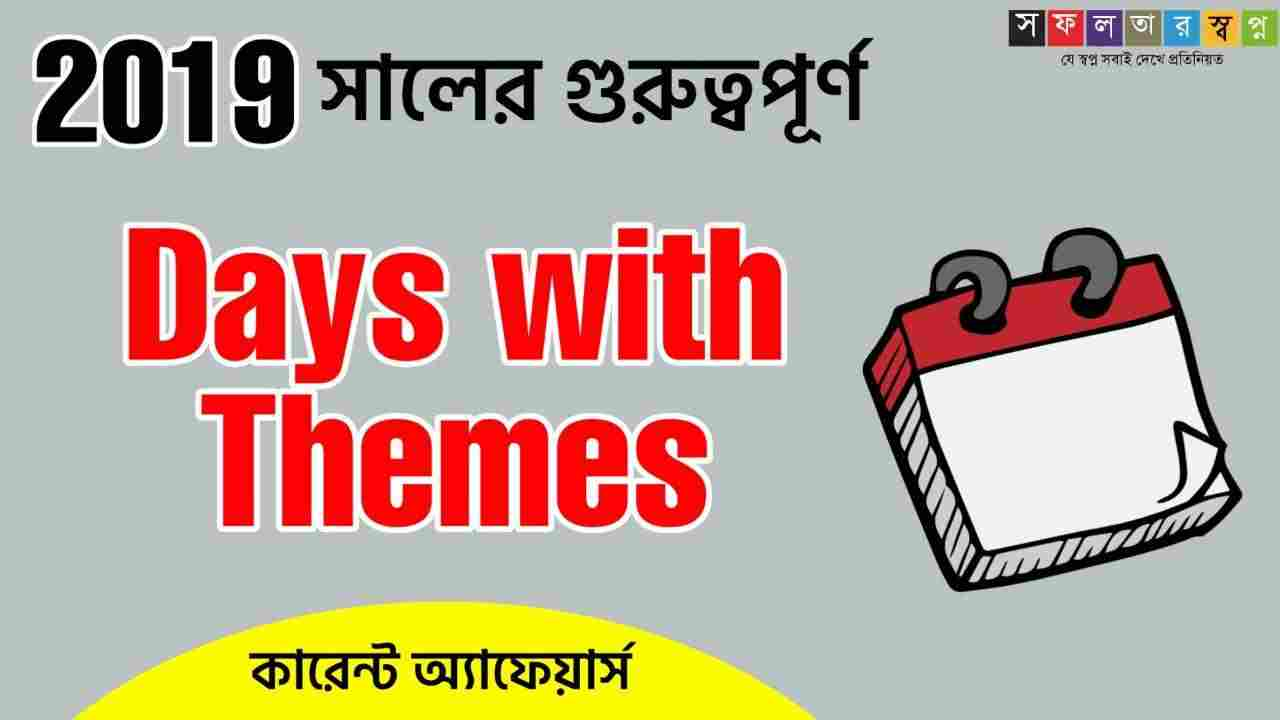 List of Important Days with Themes 2019 PDF Download
