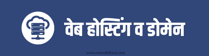 domain in marathi