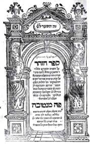 El Zohar, el Libro del Esplendor - Selección y edición de Gershom Scholem
