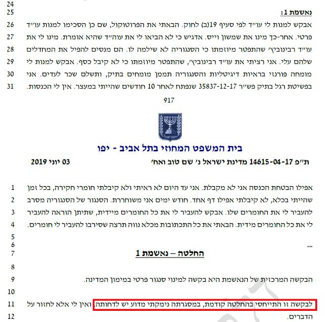 """120 אישומים ללא ייצוג משפטי -  קטע מהפרוטוקול ת""""פ 14615-04-17 מה- 03.06.2019 בפני השופט בני שגיא"""