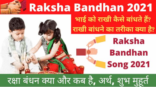 Raksha Bandhan 2021: रक्षा बंधन क्या और कब है, अर्थ, शुभ मुहूर्त, राखी बांधने का तरीका क्या है