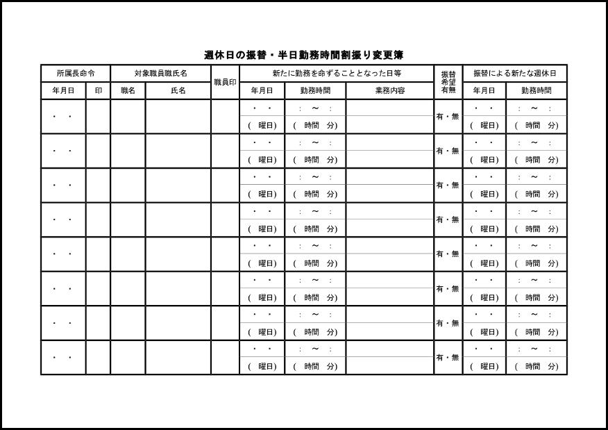 週休日の振替・半日勤務時間割振り変更簿 024