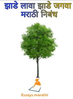 lava jhade jagava essay in marathi