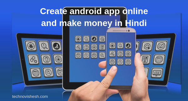 Create android app online and make money in Hindi