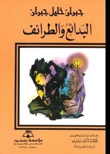 كتاب البدائع والطرائف