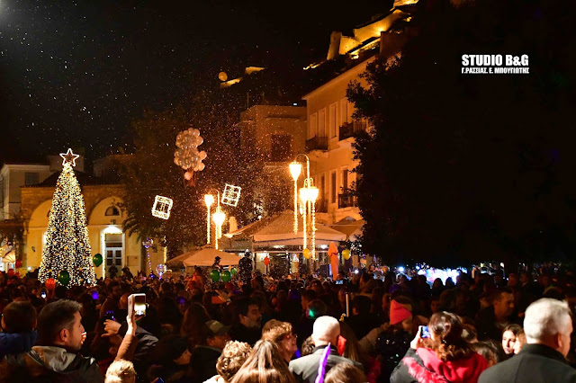 Πλήθος κόσμου στην φωταγώγηση του Χριστουγεννιάτικου δέντρου στο Ναύπλιο  (βίντεο)