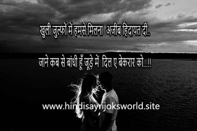 naughty love shayari in Hindi
