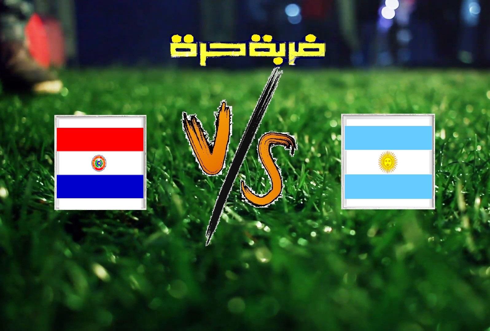 نتيجة مباراة الارجنتين وباراجواي اليوم الخميس بتاريخ 20-06-2019 كوبا أمريكا 2019