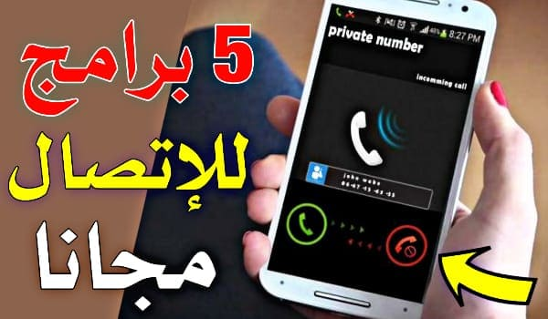 أقوى 5 برامج للاتصال المجاني حول العالم