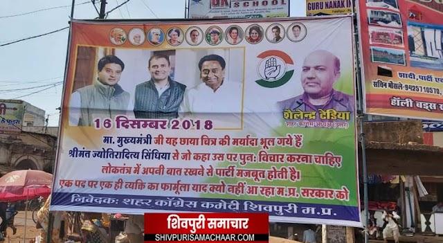 कमलनाथ & सिंधिया: सडकों पर आई गुटबाजी, शहर अध्यक्ष ने चौराहे पर लगाया बैनर | Shivpuri News