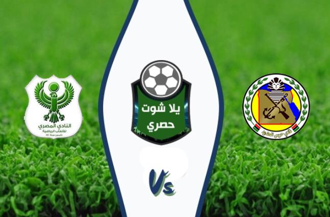 مشاهدة مباراة المصري وحرس الحدود