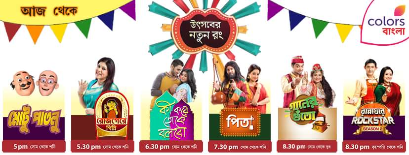 Full List of Colors Bangla Tv Serial List 2017-18 Schedule