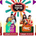 Full List of  Colors Bangla Tv Serial List 2017-18 Schedule/Timing | TRP Rating of Bengali TV Show