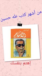 كتاب الأيام لطه حسين