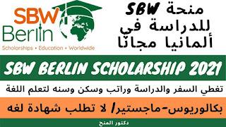 منحة SBW BERLIN لدراسة البكالوريوس والماجستير في ألمانيا 2021