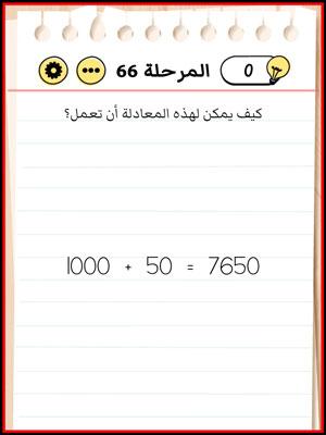 حل Brain Test المستوى 66
