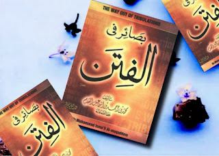 كتاب بصائر في الفتن تأليف محمد إسماعيل المقدم تحميل pdf
