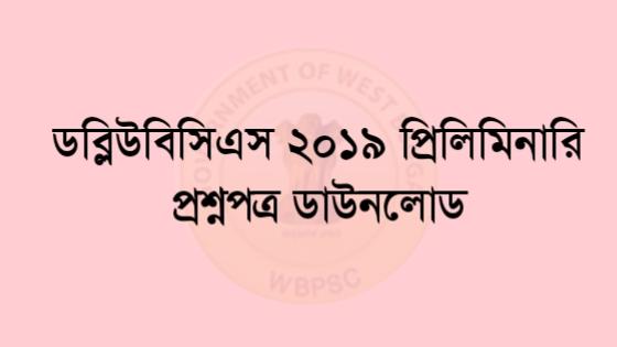 WBCS Preliminary Question Paper 2019 PDF Free Download