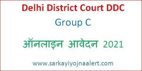 Delhi District Court Group C Recruitment 2021